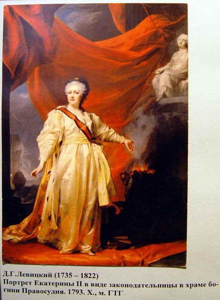 Левицкий дг портрет воспитанницы императорского воспитательного общества благородных девиц екатерины ивановны